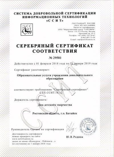 А-Сертификат ДДТ