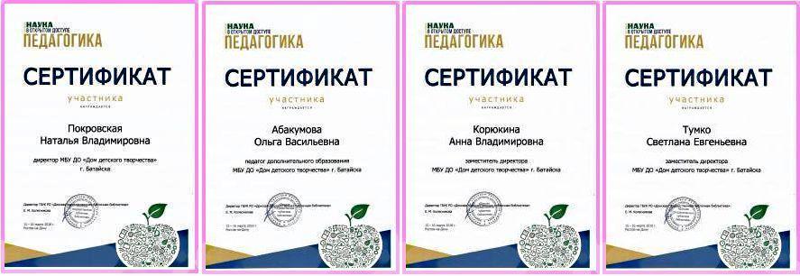 Сертификаты Наука-1