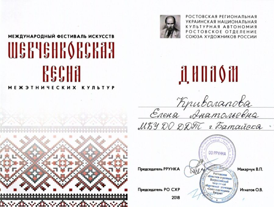 А-Криволапова Шевченковская весна Диплом