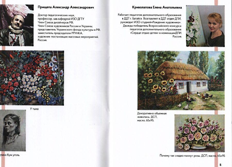 А-Криволапова Шевченковская весна