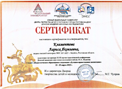 Сертификат Климентова ДАНЮИ