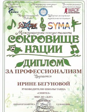 В-Бегунова И.Ю.