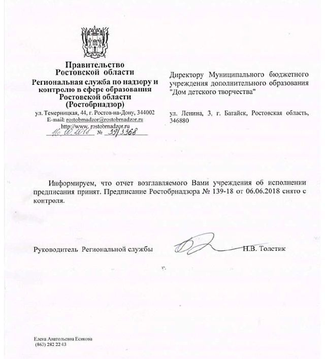 Письмо-от-Ростобрнадзора -1