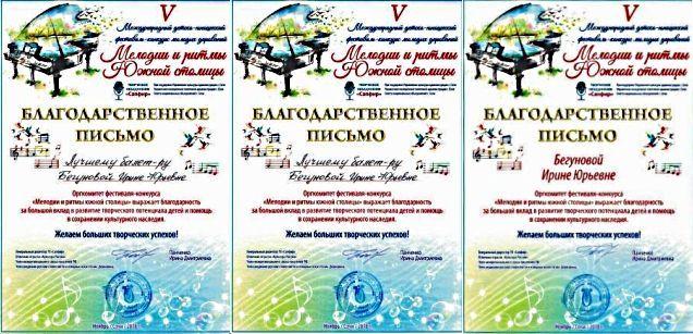 Коллаж Бегунова Сочи 2А