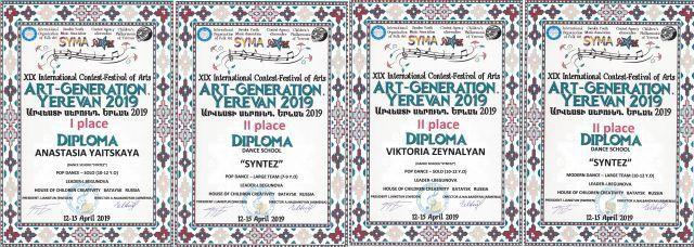 Коллаж-4-Дипломы Бегуновой в Ереване