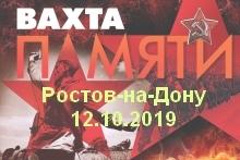 А-Афишка Вахта памяти в Ростове