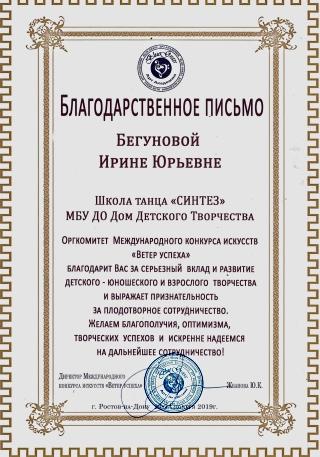 Благодарственное_письмо_Бегуновой.