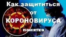 AntyKoronovirus-B
