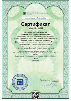 Диплом_Климентовой_Талантливое_поколение