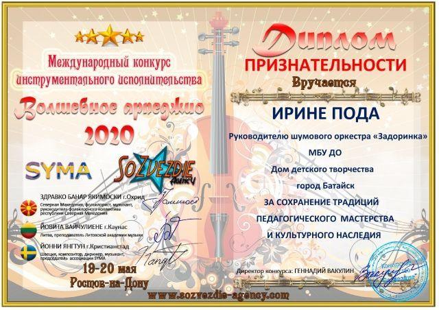 Diplom_ПОДА