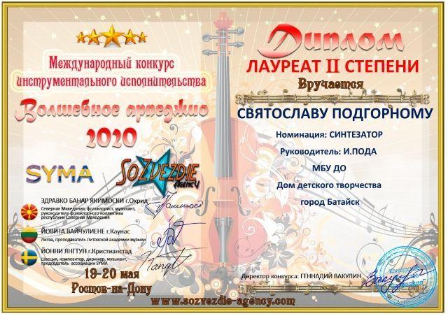 Diplom_ПОДГОРНЫЙ