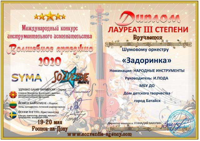 Diploma_ЗАДОРИНКА-0-А
