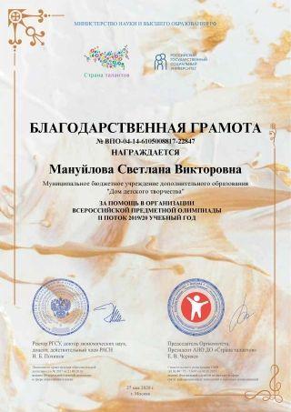 Мануйлова Светлана Викторовна WEB