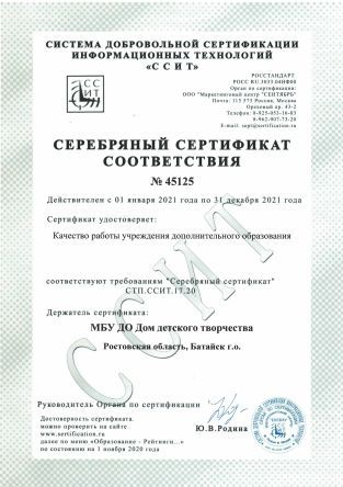 ДДТ серебряный сертификат-1