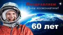 Афишка День Космонавтики