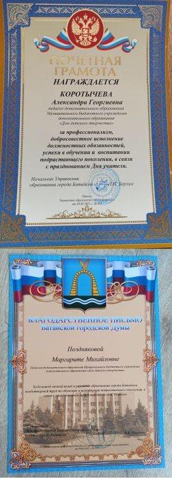 ПОзднякова и Коротычева Коллаж-2 compressed